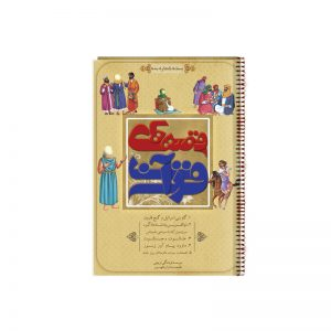 جزوه قصه های قرآنی- بسته شماره 3