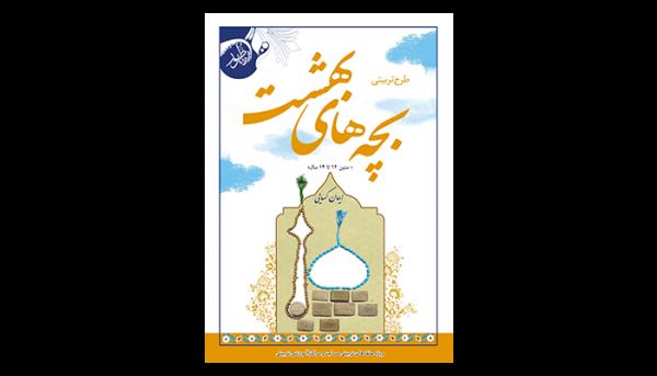 کتاب طرح تربیتی بچه های بهشت
