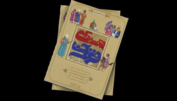 قصه های قرآنی- بسته شماره 2