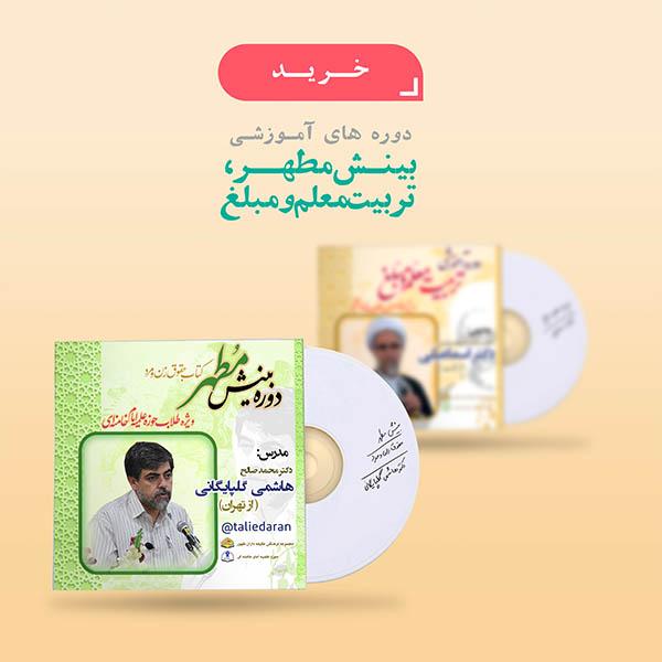 http://www.taliedaran.ir/shop/wp-content/uploads/2018/11/1دوره-آموزشی.jpg