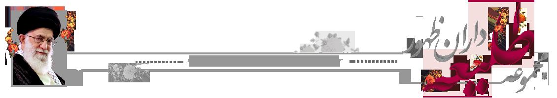 مراکز وابسته به مجموعه هیئت انصار المهدی،موسسه طلیعه داران ظهور،حوزه علمیه امام خامنه ای،مرکز استعداد های ناب شامل چهار مدرسه، موسسه رضوان معرفت ویژه خواهران و چهار مسجد