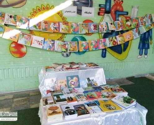 برپایی نمایشگاه کتاب و کتابدار