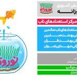 مسابقه دانش آموزی نوروزانه